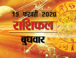 horoscope-today-19-february-2020